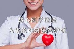 珠海慧心医学检验|心血管疾病