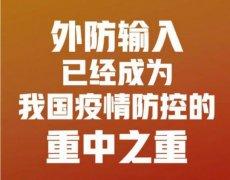 防范境外疫情输入,向日葵助力杭州卫健委工