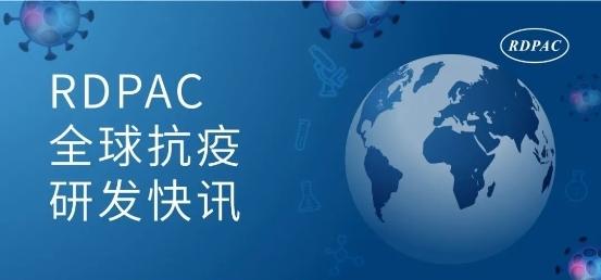 【最新】RDPAC会员企业全球抗疫研发快讯