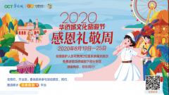 感恩,致敬!中国医师节,华侨城邀您携爱畅