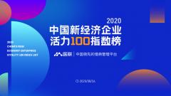 """医联入选""""中国新经济企业活力100指数榜"""","""