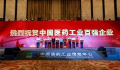 """工信部""""2019年度中国医药工业百强榜单""""权威"""