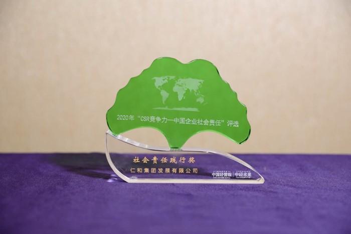 仁和集团获2020年中国企业社会评选社会责任践