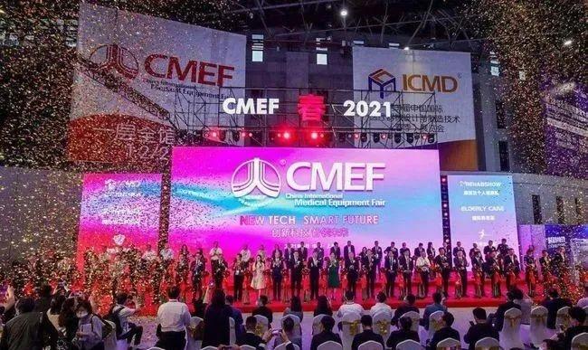 多康吉荣耀参展84届国际医疗器械博览会暨上