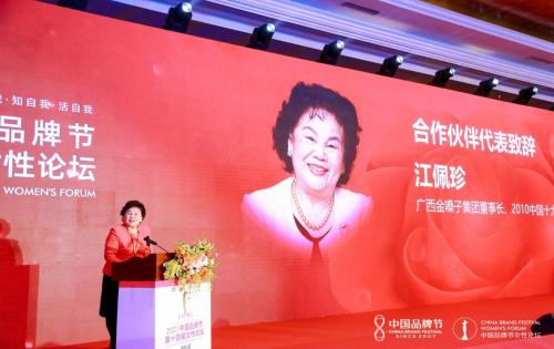 """""""金嗓子""""赋能中国品牌节,助力女性突破自"""